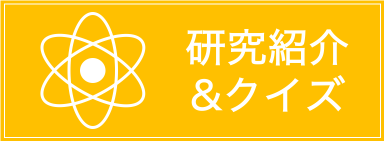 研究室紹介&クイズ