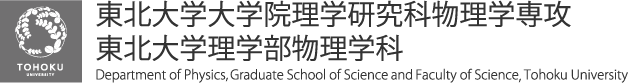 東北大学大学院理学研究科物理学専攻 東北大学理学部物理学科 Department of Physics, Faculty of Science and Graduate School of Science, Tohoku University