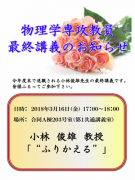 poster_kobayashi_20180305