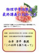 poster_shirai_20180305